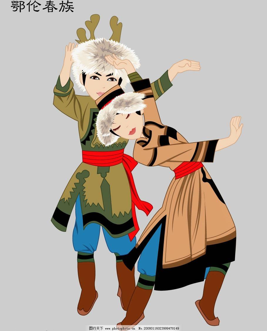 鄂伦春族 五十六个民族 民族服饰 民族人物 民族舞蹈 民族人物矢量图