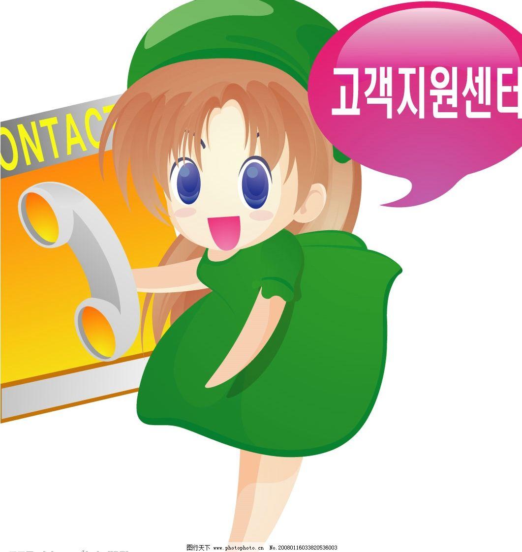 人物插画 人物插画 矢量 卡通人物 韩国 其他矢量 矢量素材 矢量图库