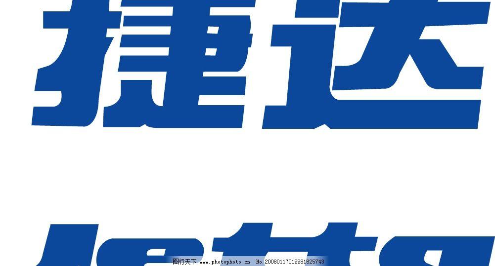 捷达汽车 标志 捷达 汽车标志 标识标志图标 企业logo标志 矢量图库