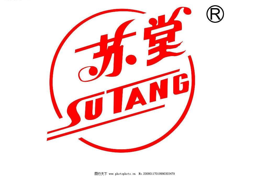 苏堂标志 标志图标 企业logo标志 设计图库 300 jpg