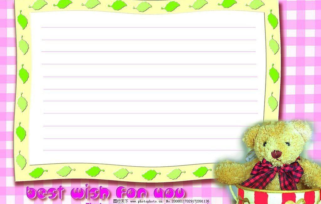 信纸包装图片,精美信纸包装 高清晰图 设计图 祝福-图