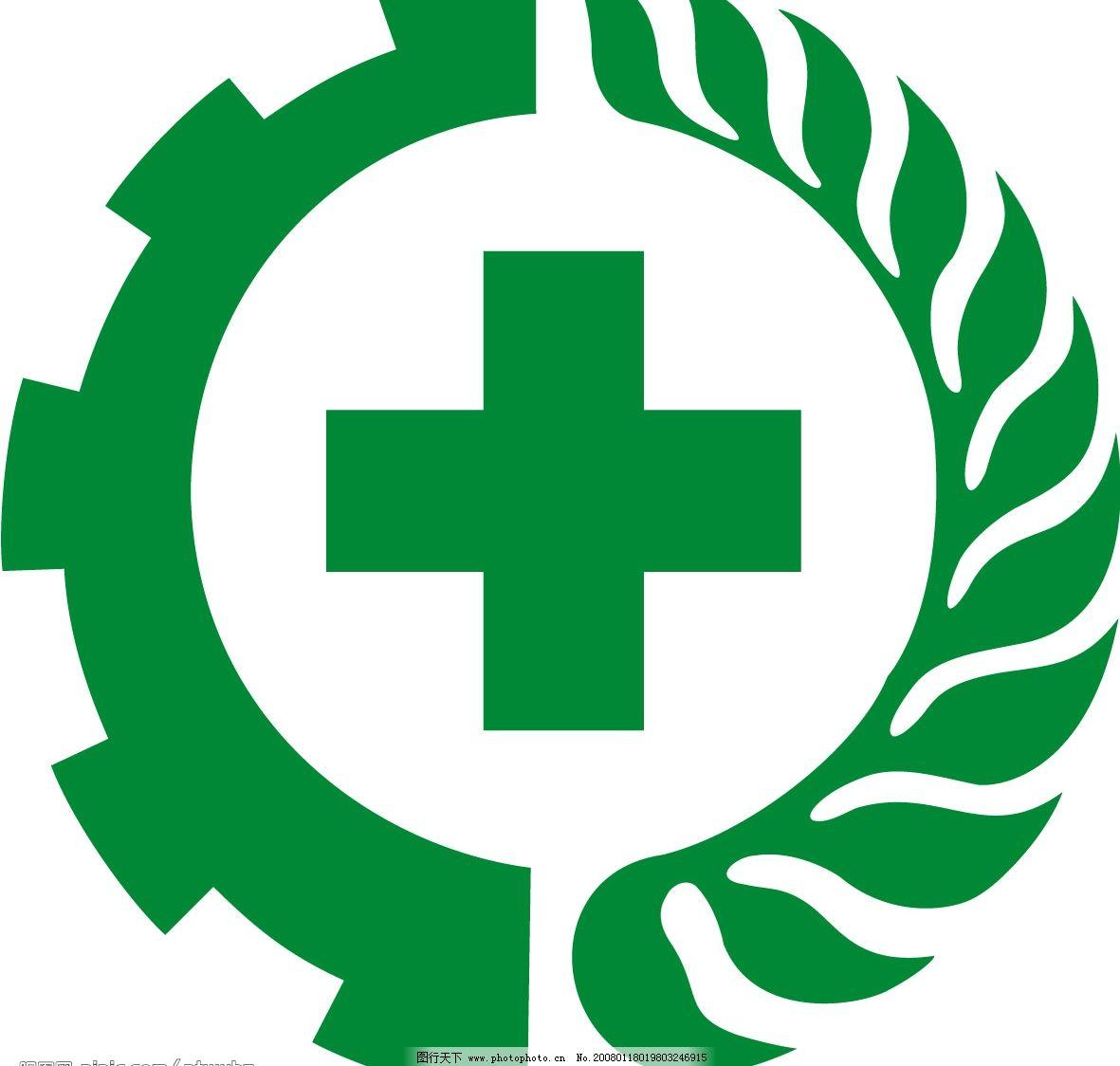 劳动安全卫生(绿十字标志)图片