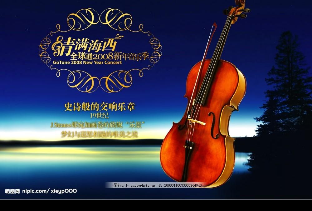 新年音乐会 蓝色多瑙河 小提琴 湖 欧式纹理 源文件库
