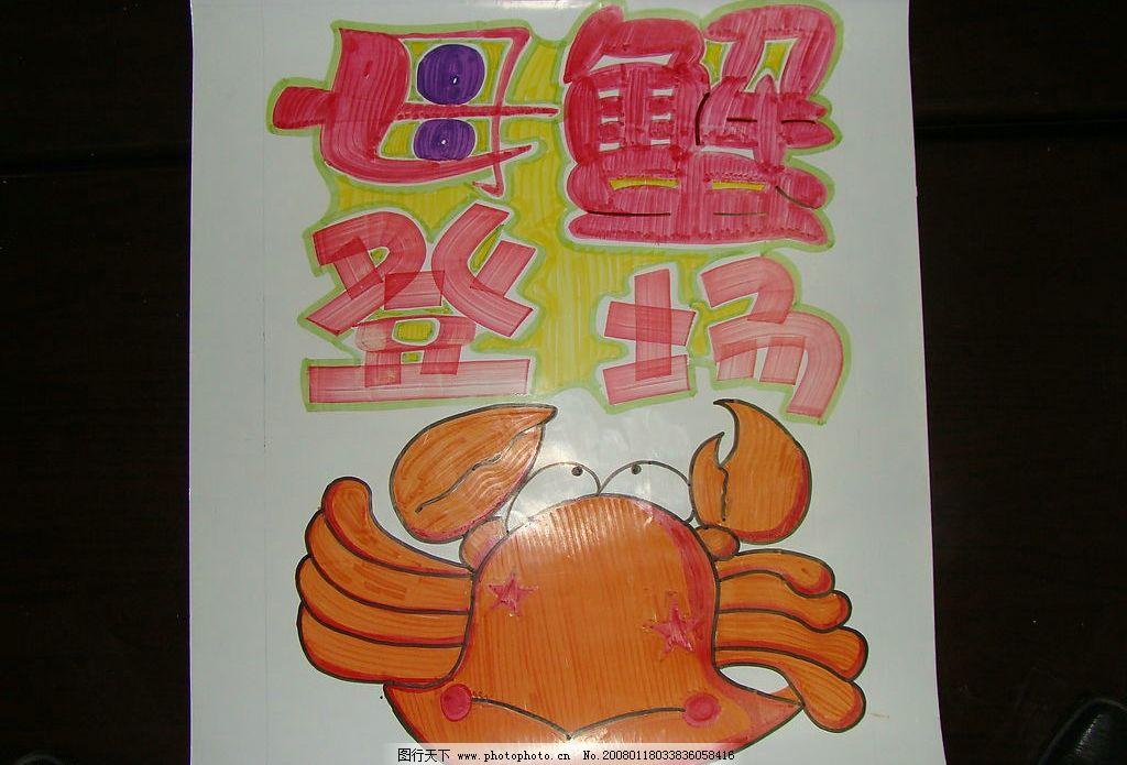 手绘pop 大闸蟹 其他 图片素材 设计图库 72 jpg