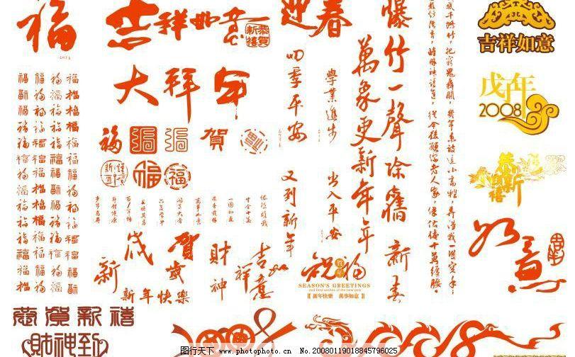 喜庆文字 喜庆 文字 福 恭贺新禧 财神 祝福 2008 新年 图腾 印章