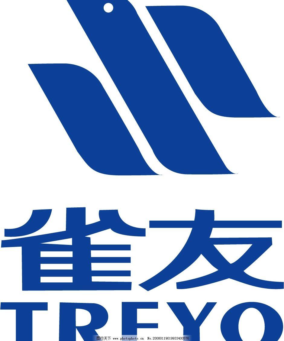 雀友标志 用于广告装饰 标识标志图标 企业logo标志 雀友麻将机标志