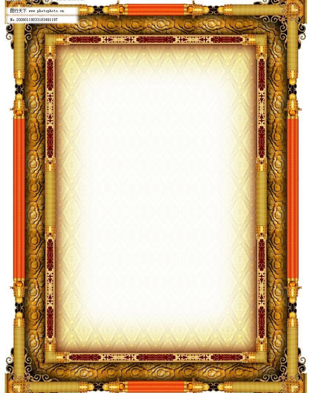 古代相框 像框 古典风格素材32 边框 传统 框架 图框 图框
