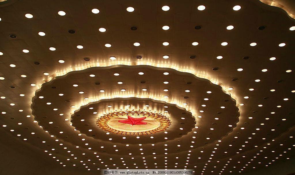 人民大会堂顶灯图片