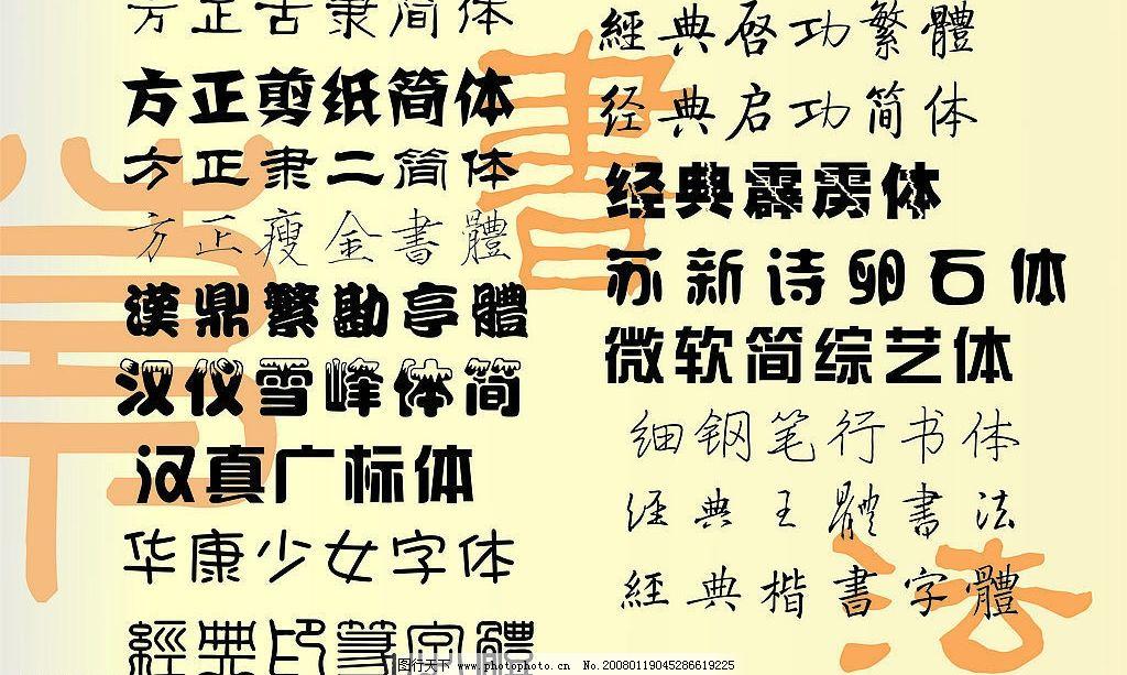 广告字体(精) 广告字体 设计 书法字体 方正古隶简体 方正剪纸简体 方