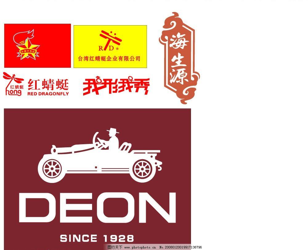 少先队队徽 老爷车标志 红蜻蜓标志 logo 标志 企业标志 香港老爷车