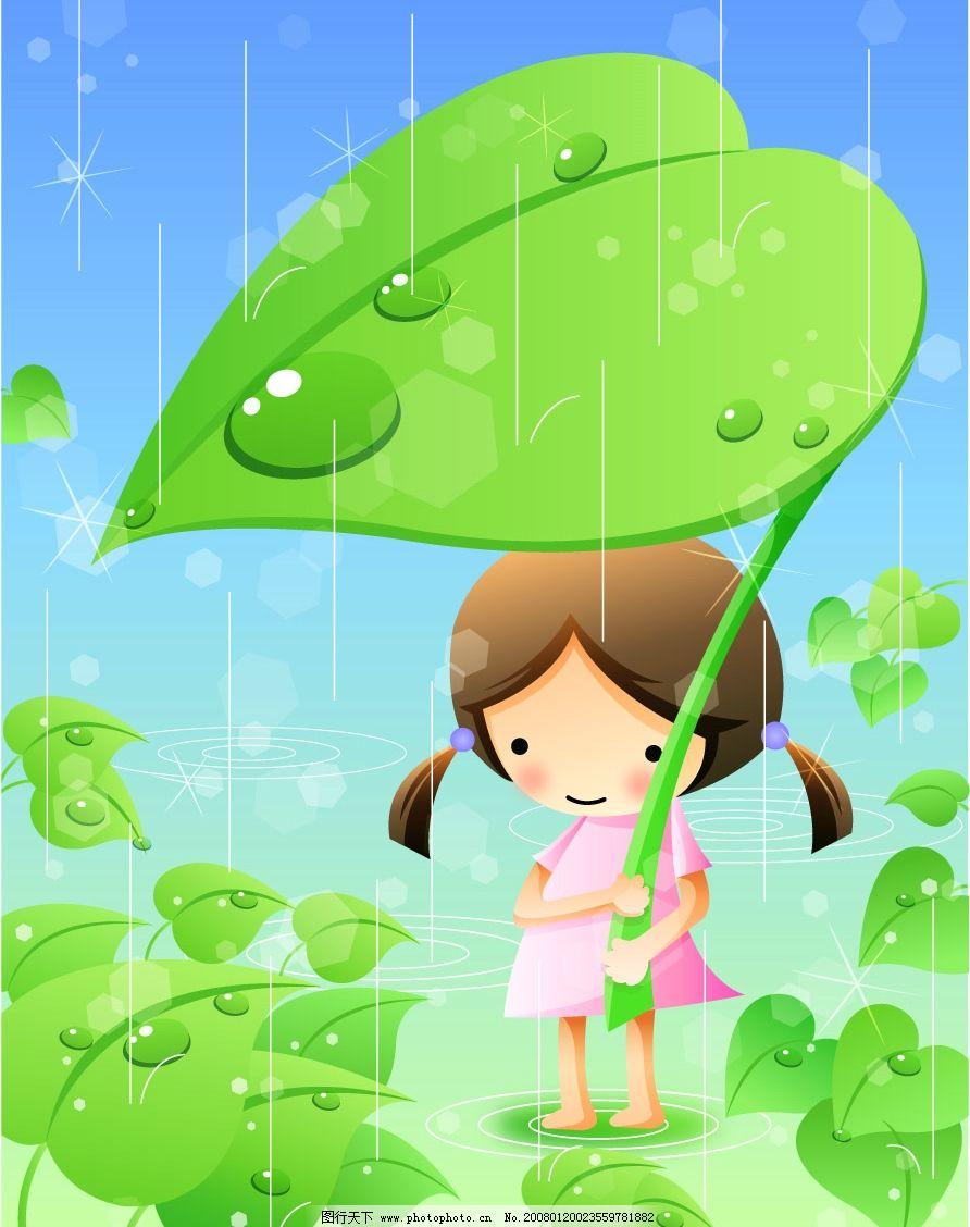 可爱 儿童 下雨 雨滴 小女孩 卡通 动漫 漫画 矢量素材 矢量人物 儿童