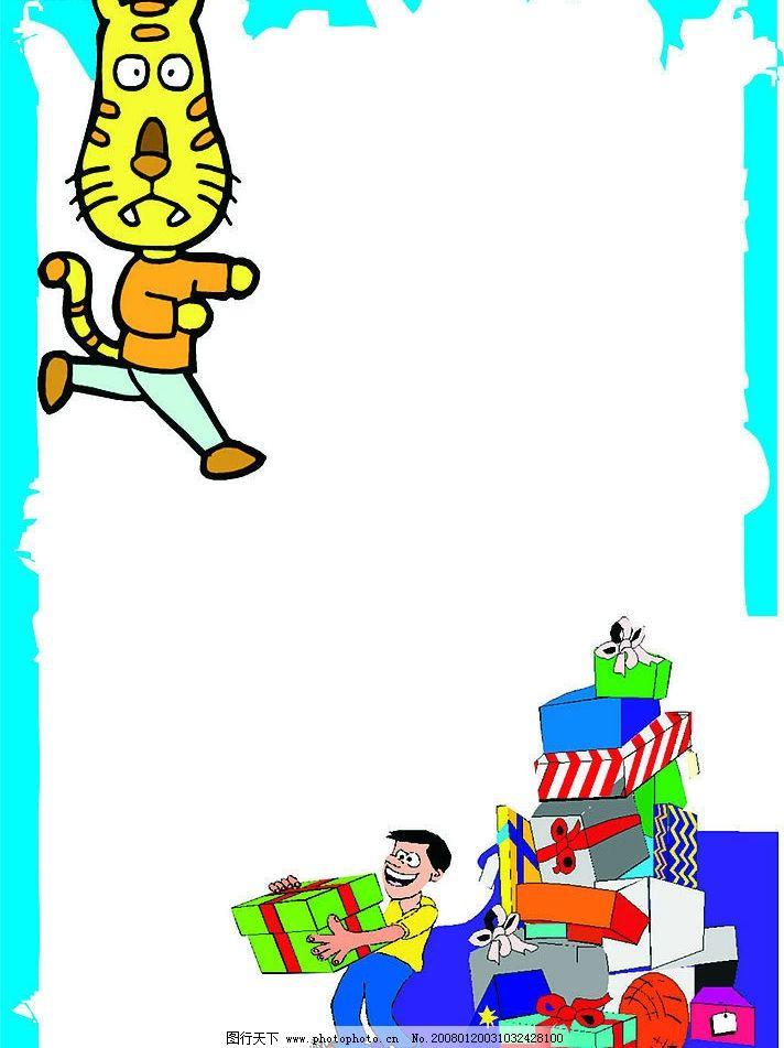 儿童节图片_其他_广告设计