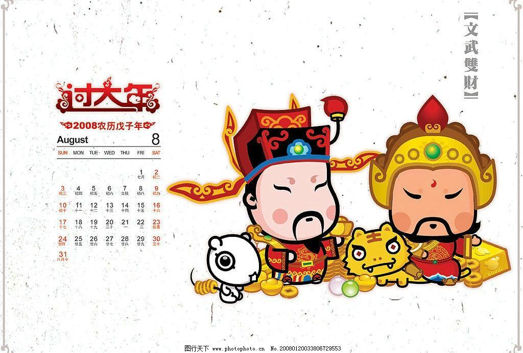2008鼠年月历壁纸 其他 图片素材 2008鼠年月历壁纸--招财童星 设计