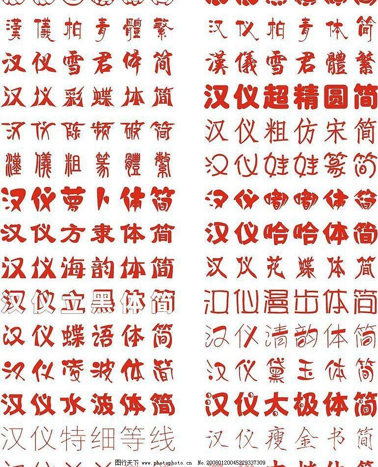 汉仪艺术书法字体(汇总03) 字体下载 中文字体 源文件库   ttf