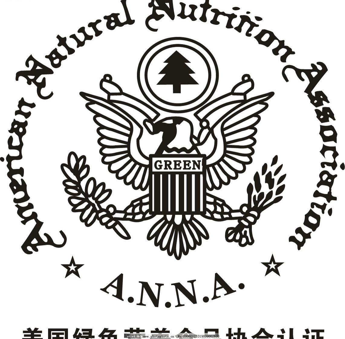 认证标志 标志 标识标志图标 公共标识标志 标志(公共类) 矢量图库