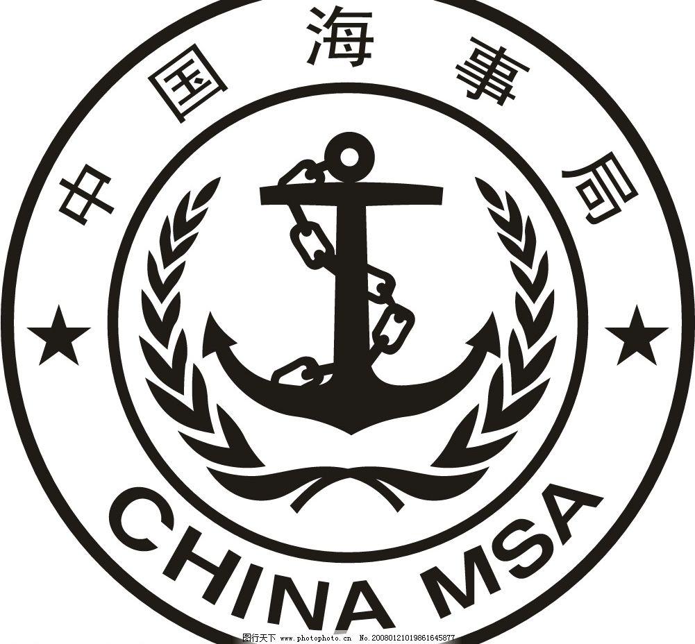 政府 标志 海事局 标识标志图标 公共标识标志 标志(公共类) 矢量图库