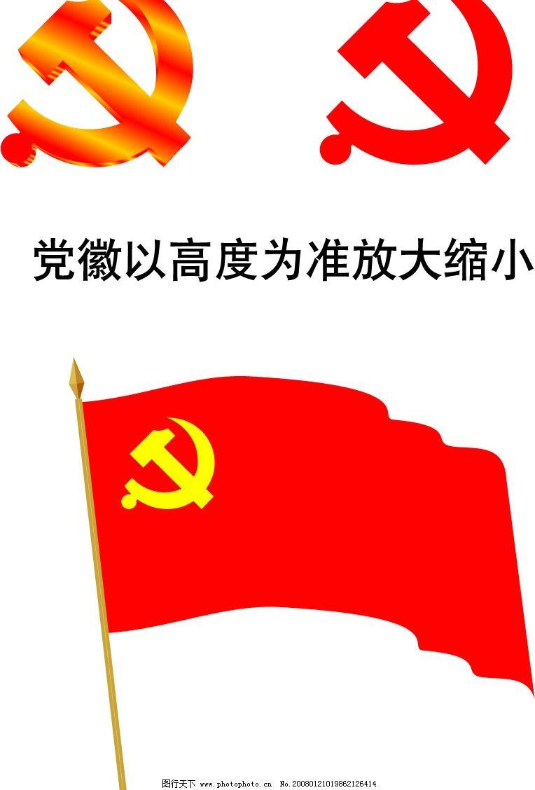 党旗怎么画简笔画