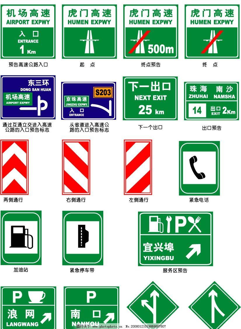 交通 提示 交通标志 标识标志图标 公共标识标志 标志(公共类) 矢量