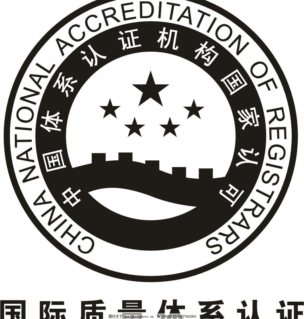 质量认证 认证 标志 标识标志图标 公共标识标志 标志(公共类) 矢量图