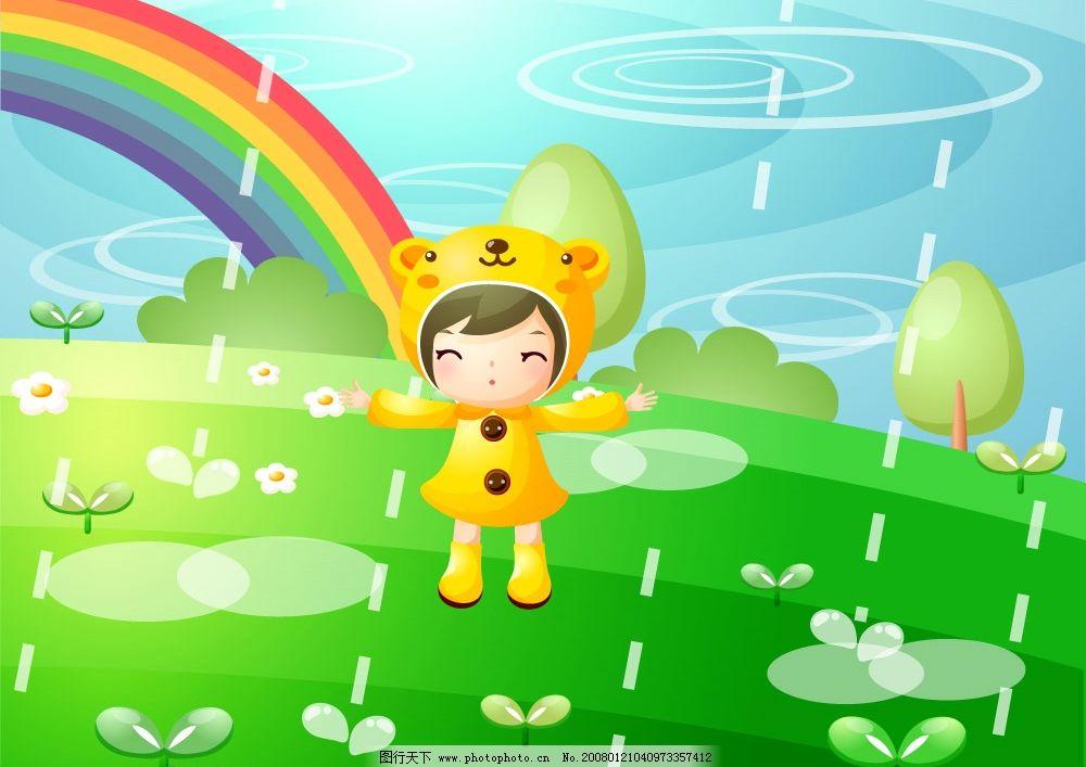卡通儿童 下雨 小孩 彩虹 矢量素材 矢量人物 儿童幼儿 矢量图库
