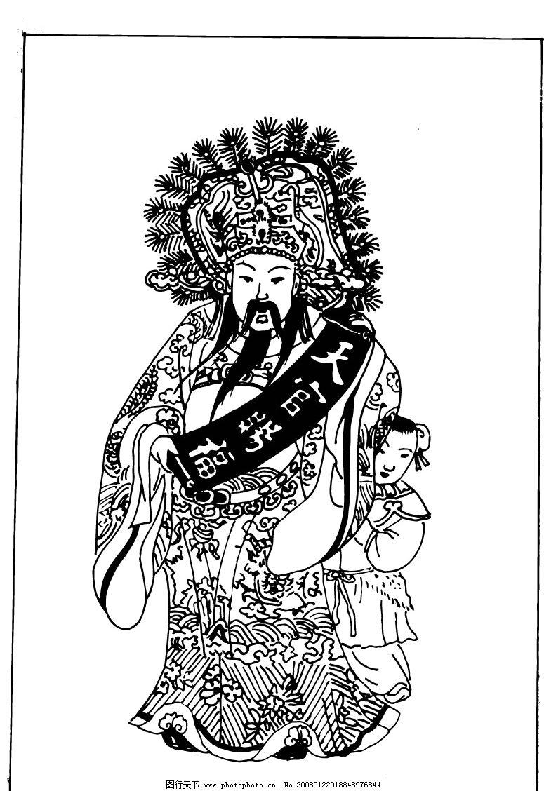 天官赐福02 天官02 文化艺术 传统文化 中国图腾素材大全 矢量图库