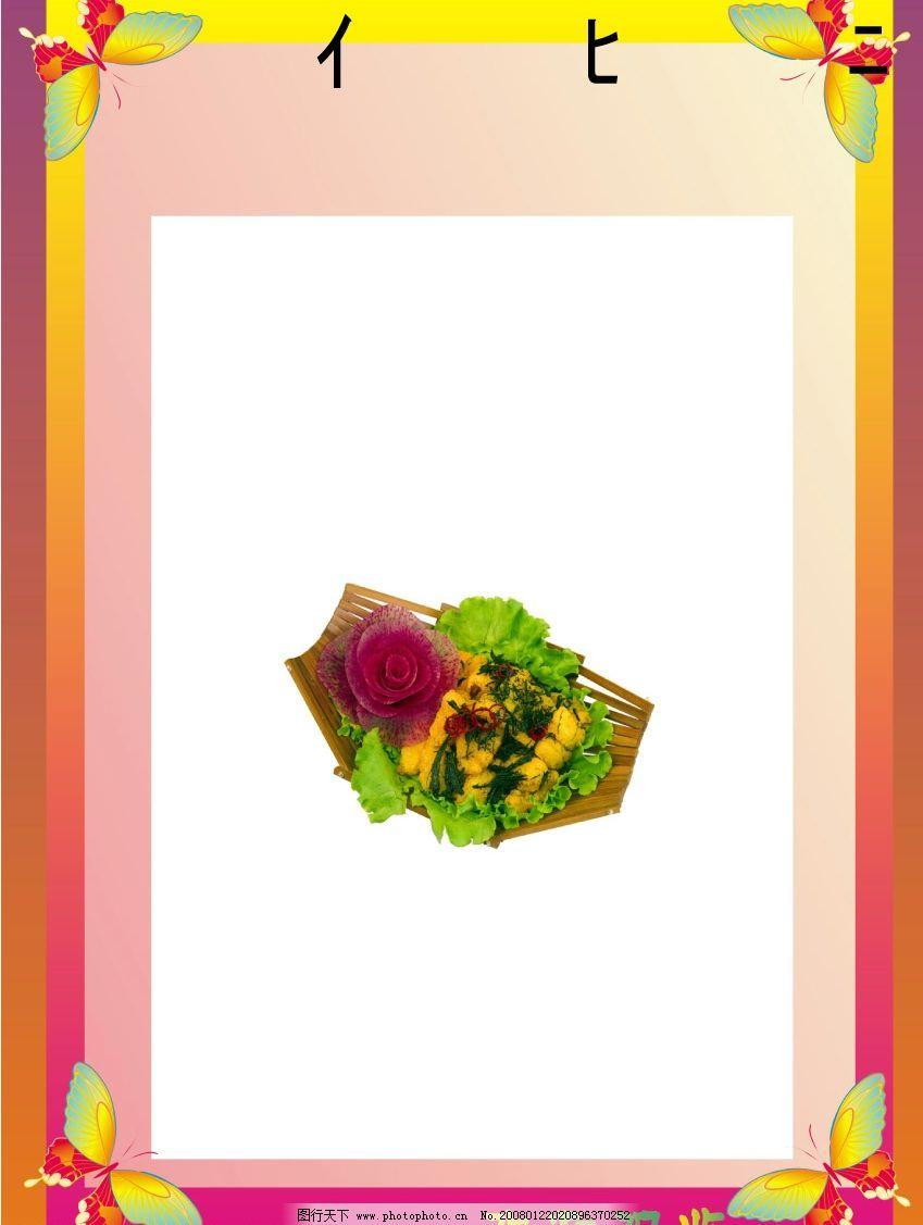 菜谱模板 菜谱 菜单样板 模板 底纹边框 其他 矢量图库   cdr