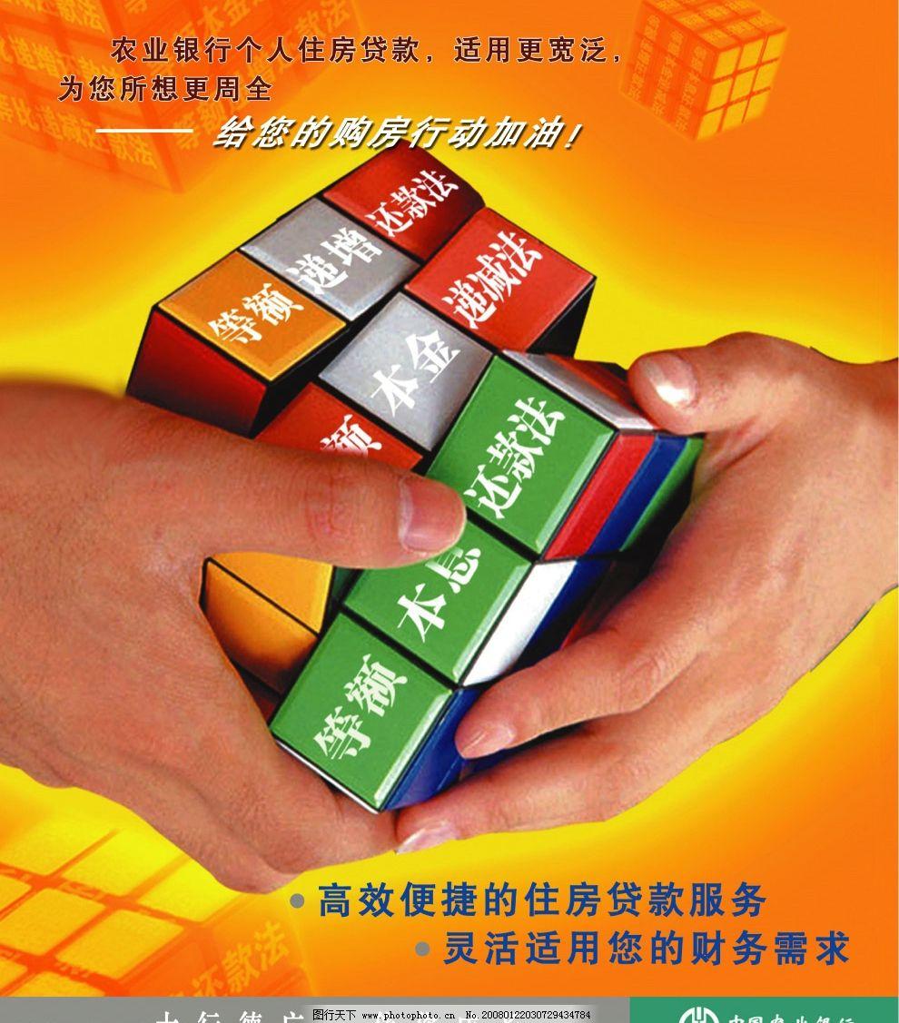 魔方 手 广告设计模板 国内广告设计 农业银行专用素材 源文件库