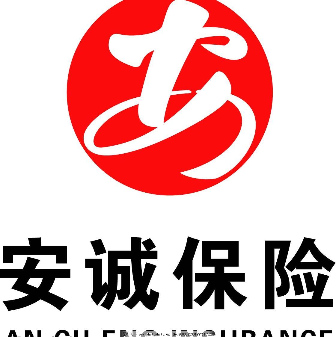 安诚保险标志 安诚 安诚保险 标识标志图标 企业logo标志 矢量图库