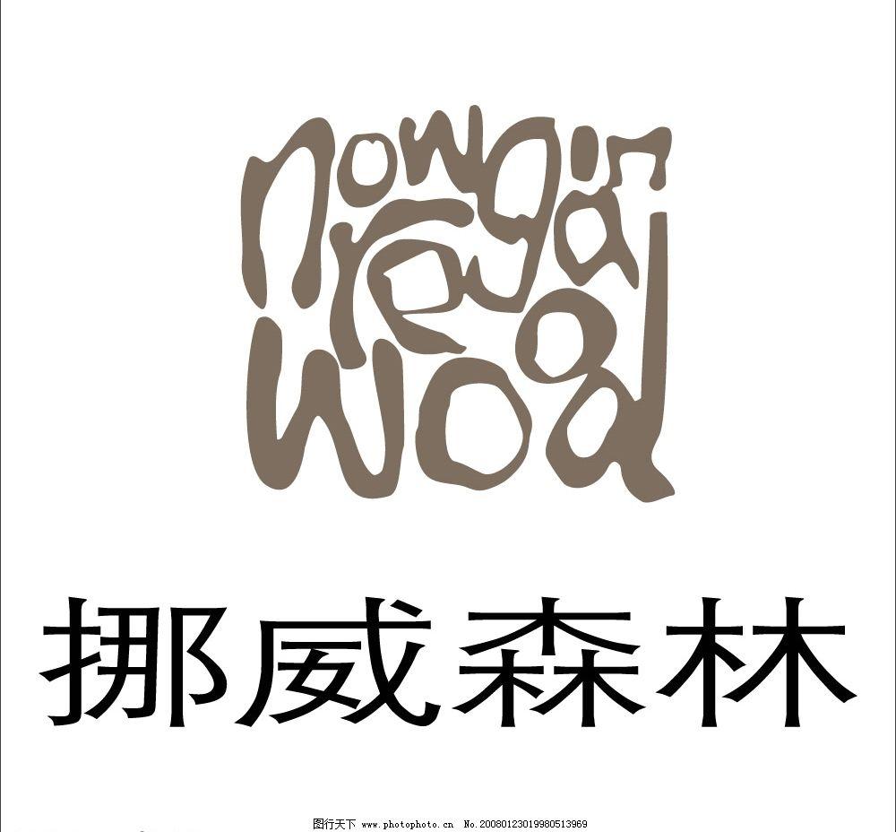 挪威森林 挪威森林 房产标志 标识标志图标 企业logo标志 矢量图库