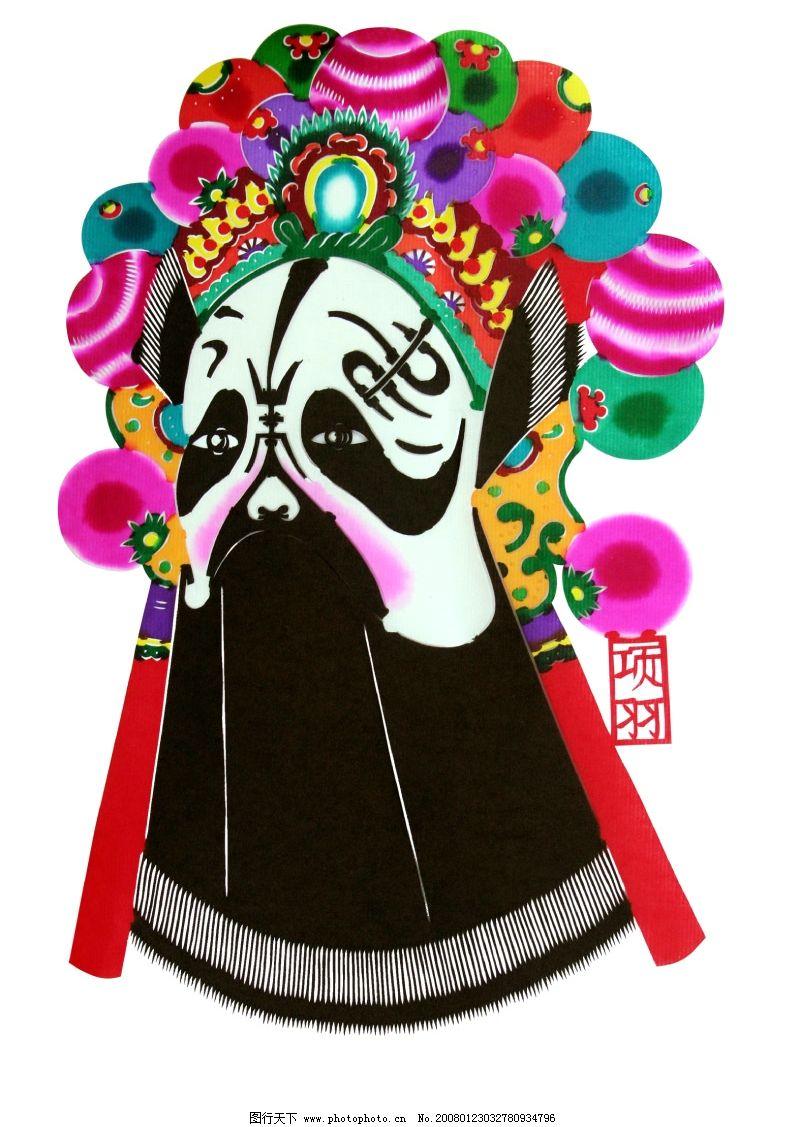 剪纸 脸谱4 脸谱 京剧脸谱 民间艺术 传统国粹 psd素材 人物 剪纸脸谱