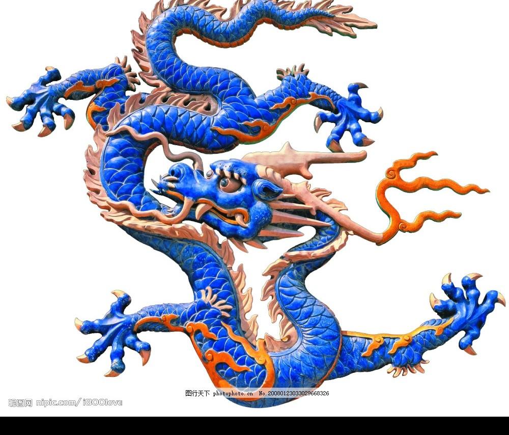 龙 专集8 专集 龙珠 古代 传统 中国元素 psd素材 龙专集 源文件库