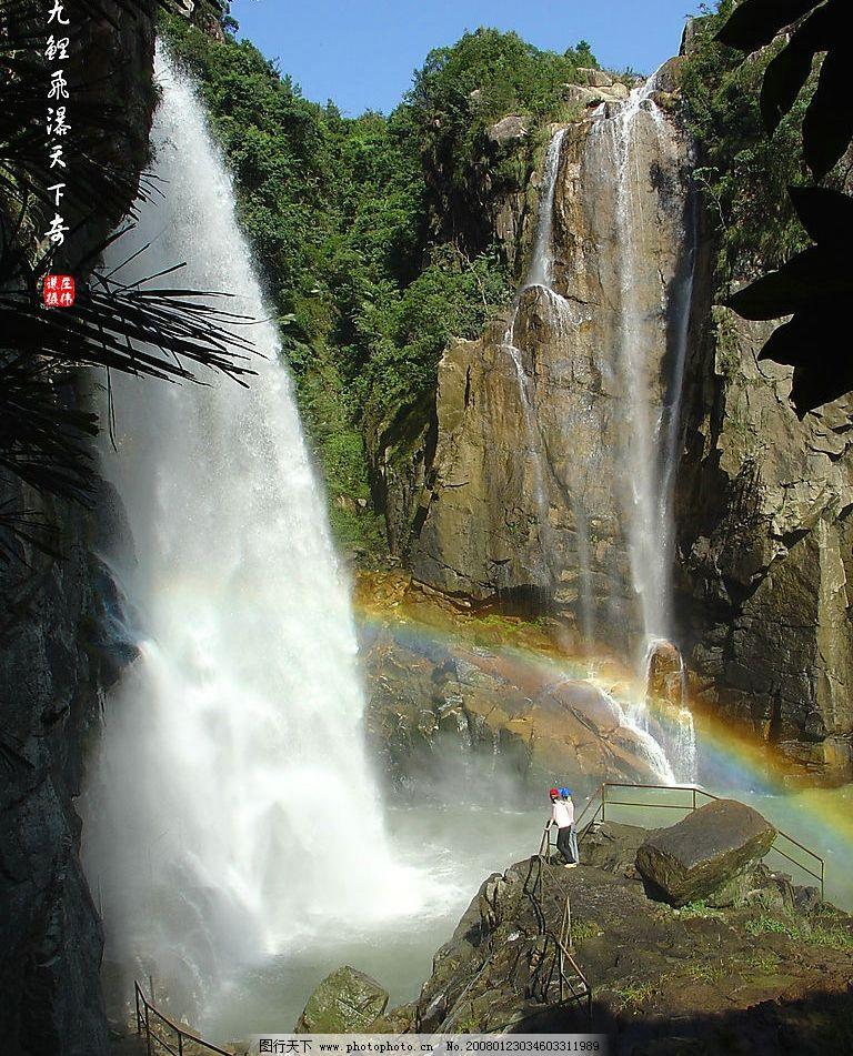 九鲤飞瀑 自然景观 风景名胜 摄影图库 72 jpg