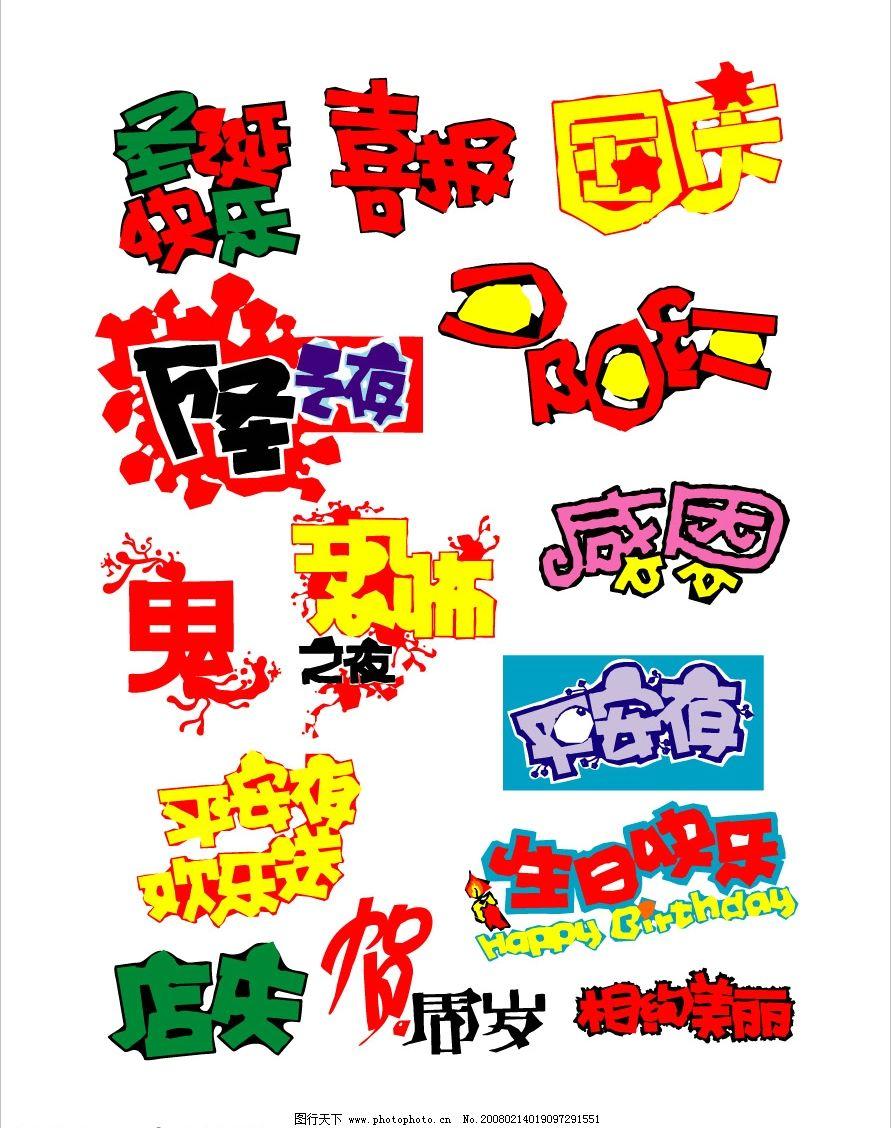 字体设计02图片