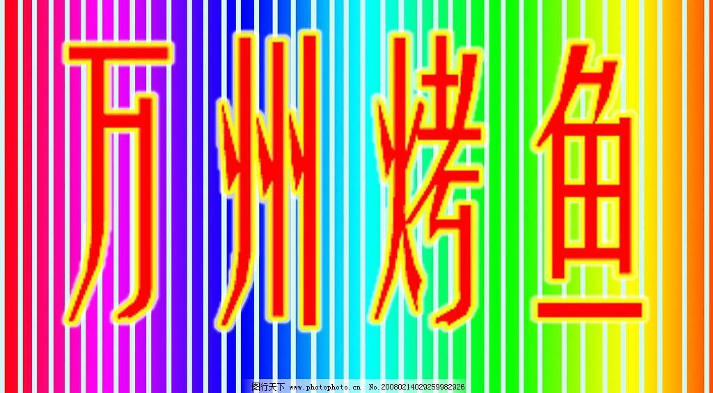 万州烤鱼霓虹灯效果图 广告设计 招贴设计 设计图库 299 jpg