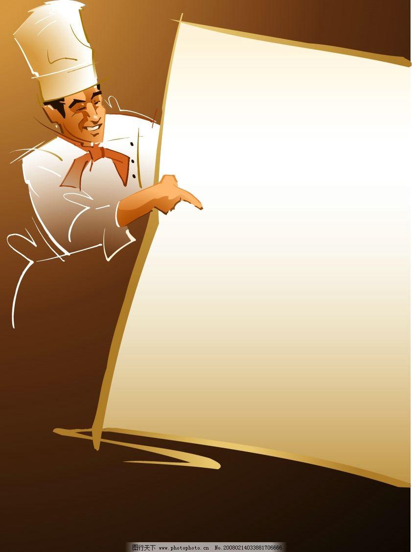 食物背景图 厨师推荐 底纹边框 花纹花边 矢量图库   eps