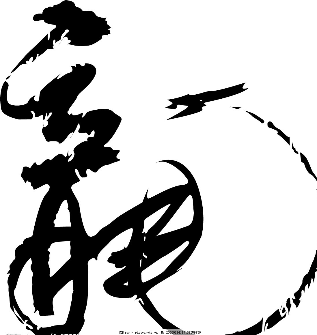 龙字 字体 书法矢量