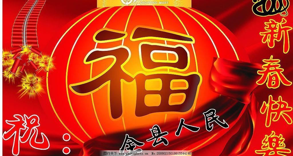 新春快乐图片