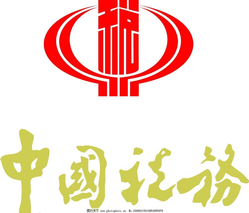 国税局标志 国税局椟 标识标志图标 企业logo标志 税务局标志 矢量