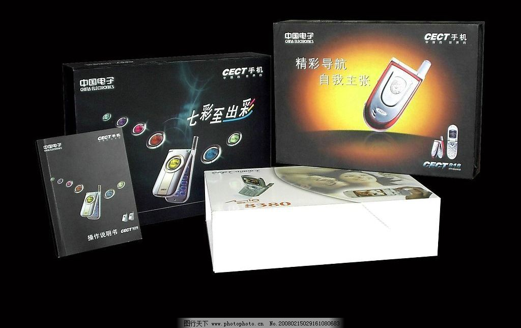 手机包装 外包装盒体 广告设计 包装设计 设计图库 300 jpg