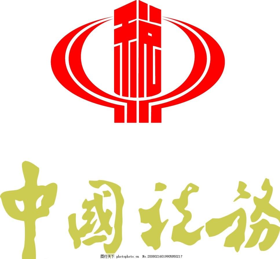中国税务矢量标志 标识标志图标 矢量图库