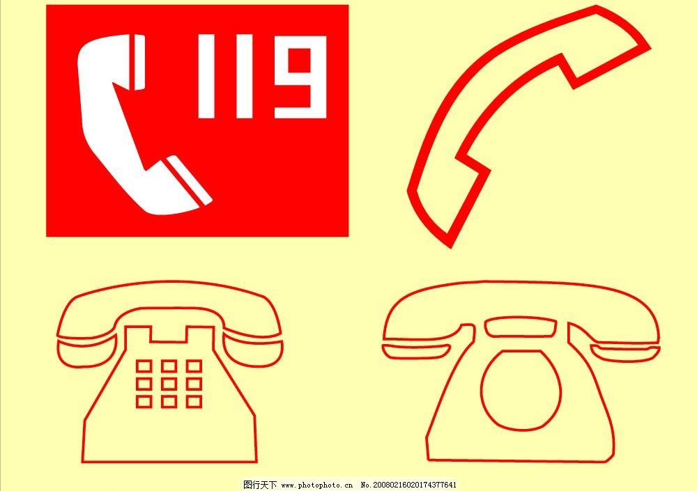 电话标志 电话矢量图119火警电话标志电话符号 标识标志图标 其他