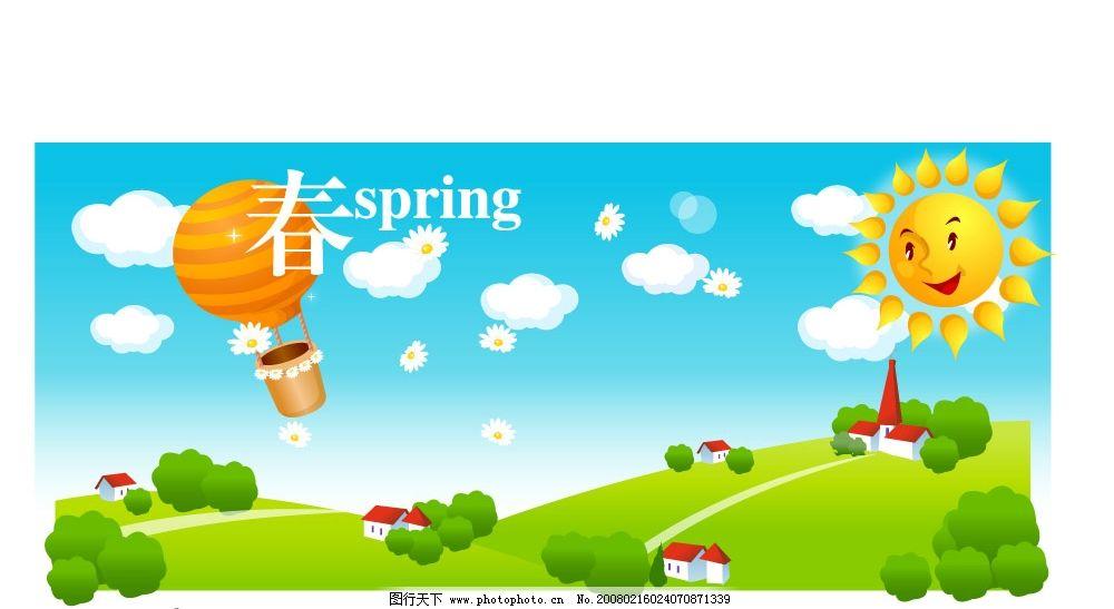 矢量春天 花 云 草 蓝天 春天 背景 太阳 房子 自然景观 山水风景