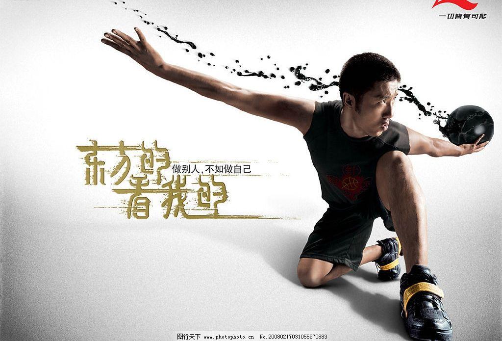 李宁平面广告 李宁平面 李宁 平面广告 运动 健身 广告设计 其他 设计