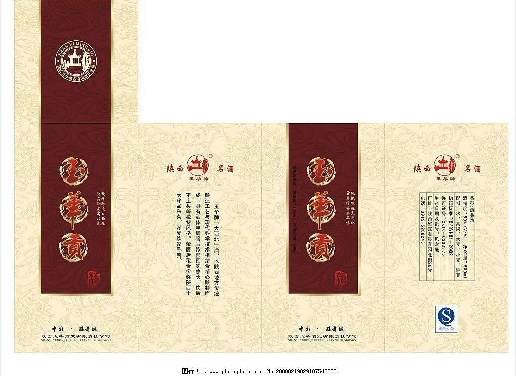 酒包装 酒 包装 瓦当 云纹 古花纹 底纹 广告设计 包装设计 设计图库