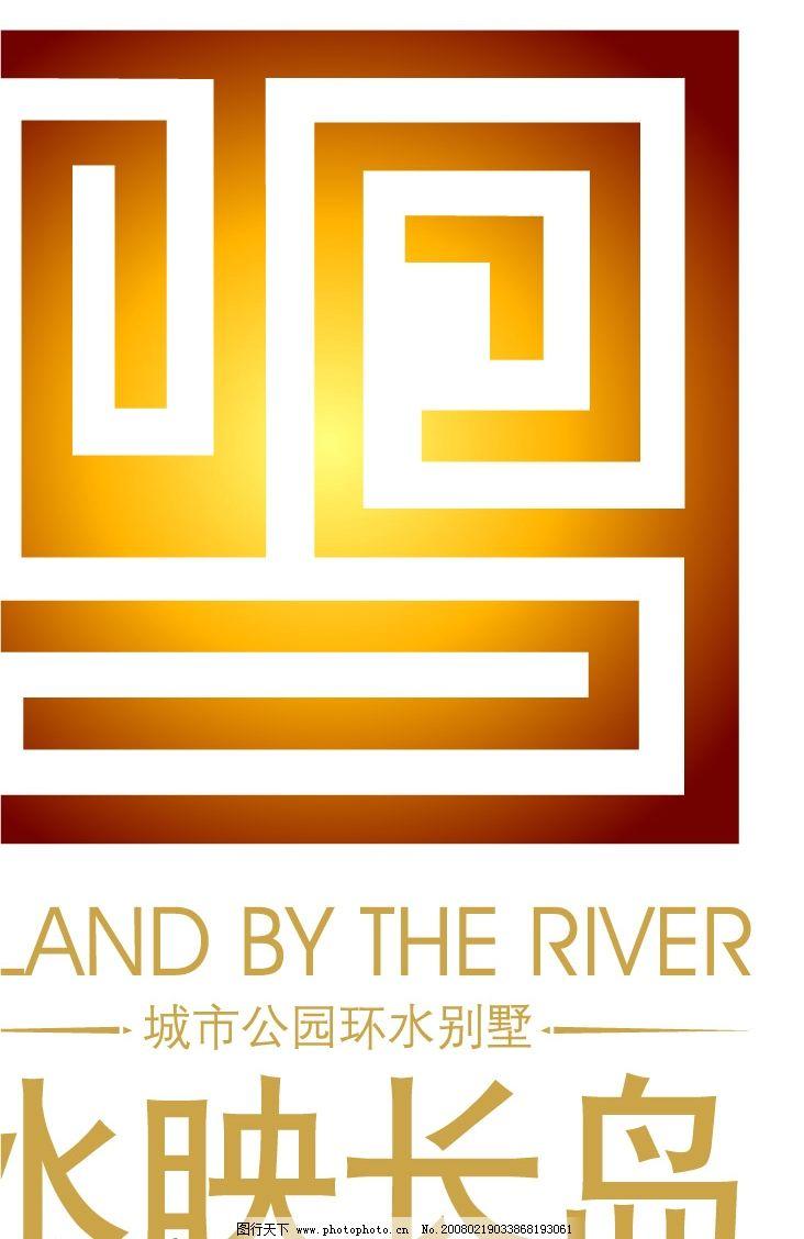 房产类logo水映长岛 福字变形 其他矢量 矢量素材 矢量图库   cdr
