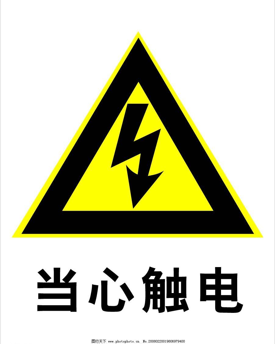 当心触电 安全消防标志标识 标识标志图标 公共标识标志 消防安全标志图片