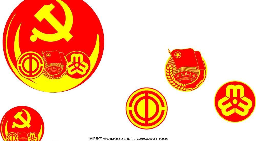 工会,党群用徽标 党 团 工会 党群 标识标志图标 公共标识标志 矢量