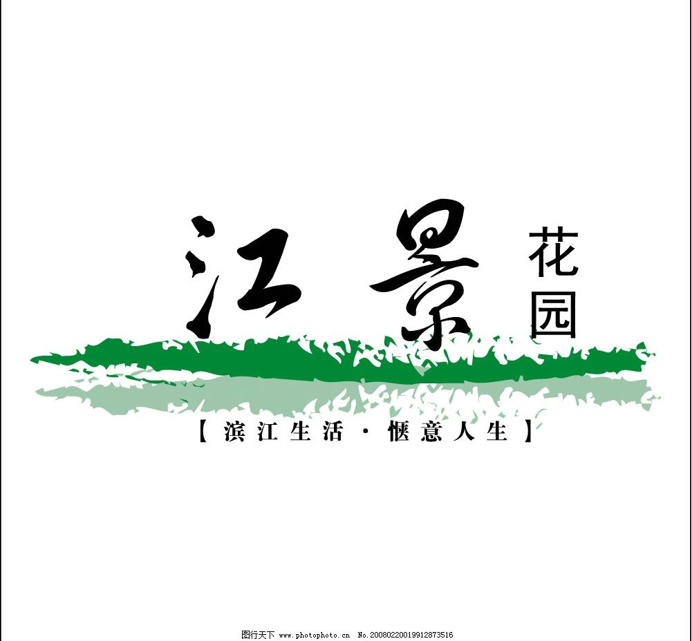 江景花园 房产标志 标识标志图标 企业logo标志 矢量图库   cdr