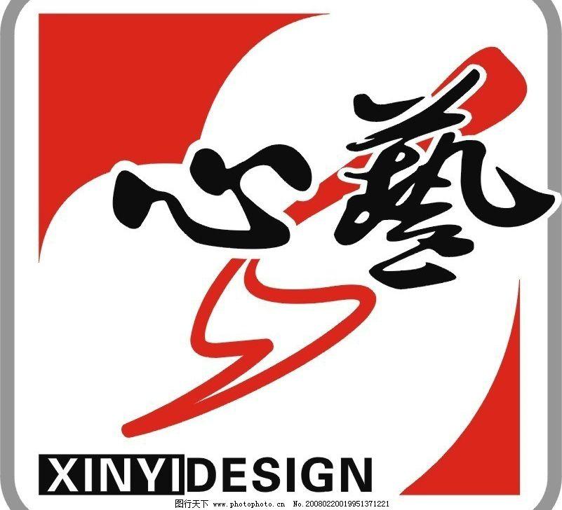 心艺设计室logo标志图片