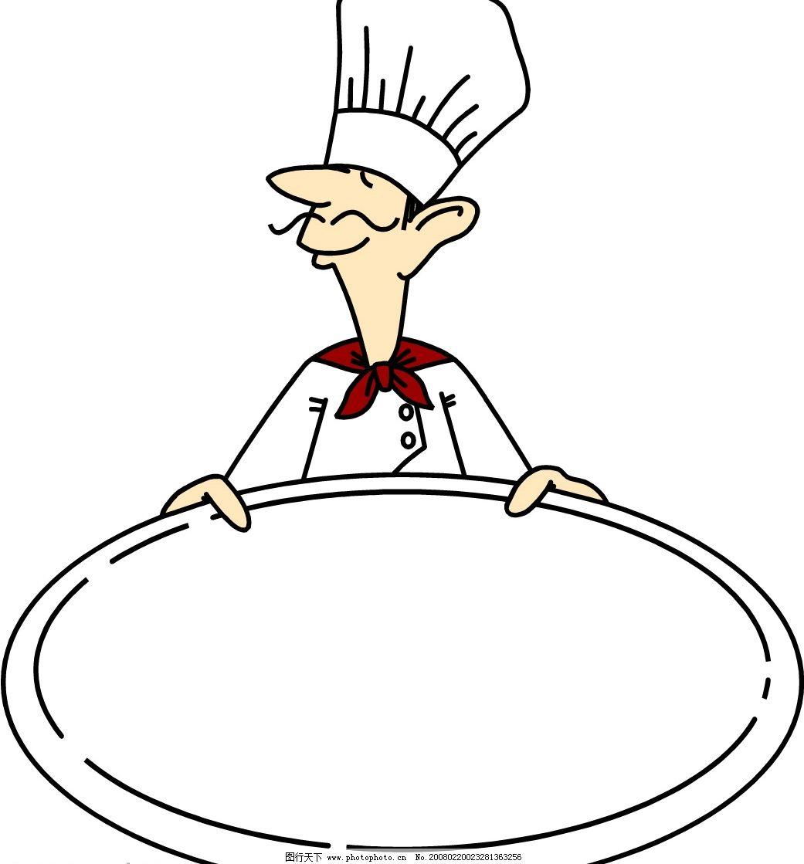 厨师 大圆桌厨师 矢量人物 职业人物 矢量图库   eps